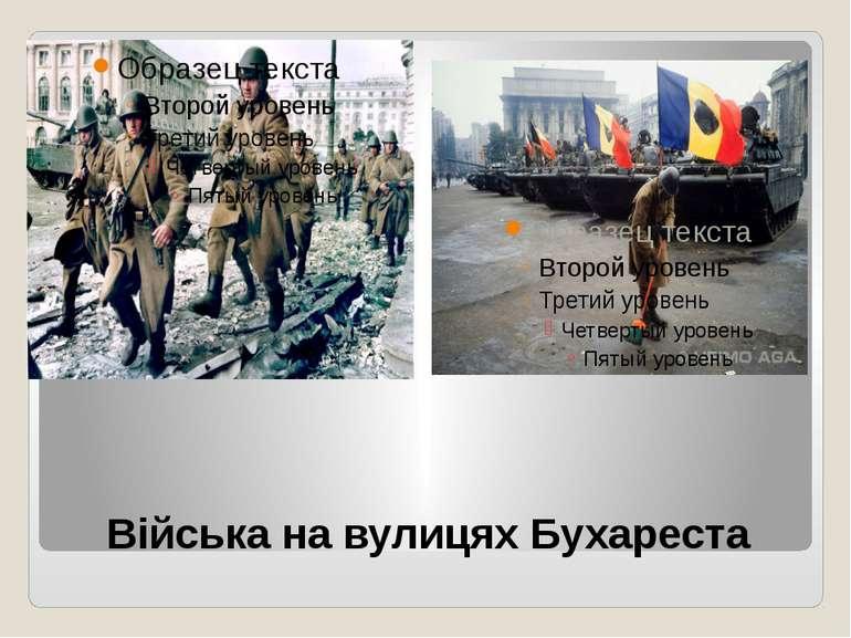 Війська на вулицях Бухареста