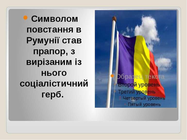 Символом повстання в Румунії став прапор, з вирізаним із нього соціалістичний...
