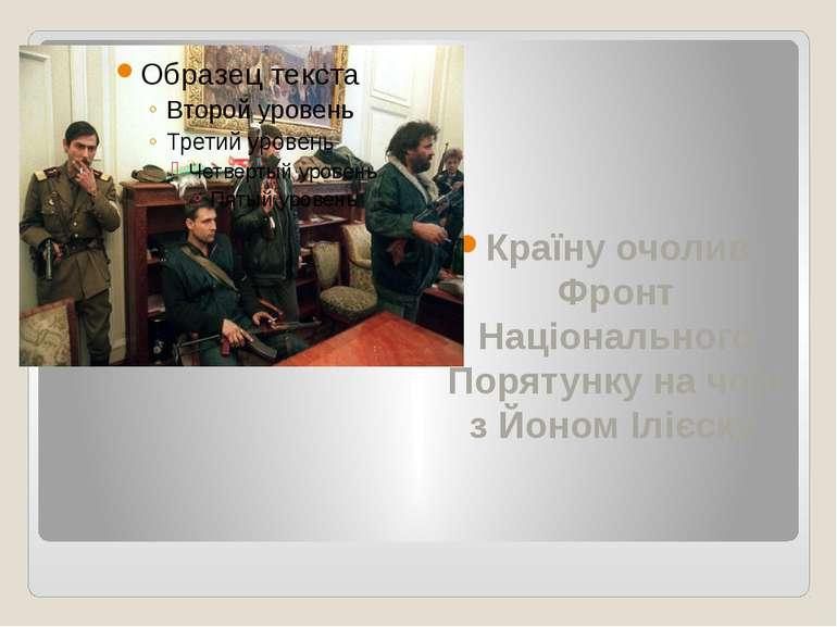 Країну очолив Фронт Національного Порятунку на чолі з Йоном Ілієску.