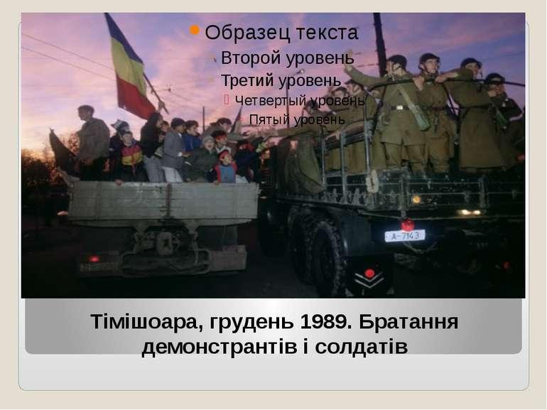 Тімішоара, грудень 1989. Братання демонстрантів і солдатів