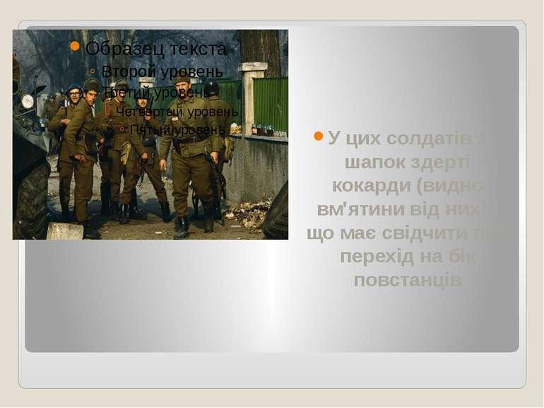 У цих солдатів з шапок здерті кокарди (видно вм'ятини від них) - що має свідч...