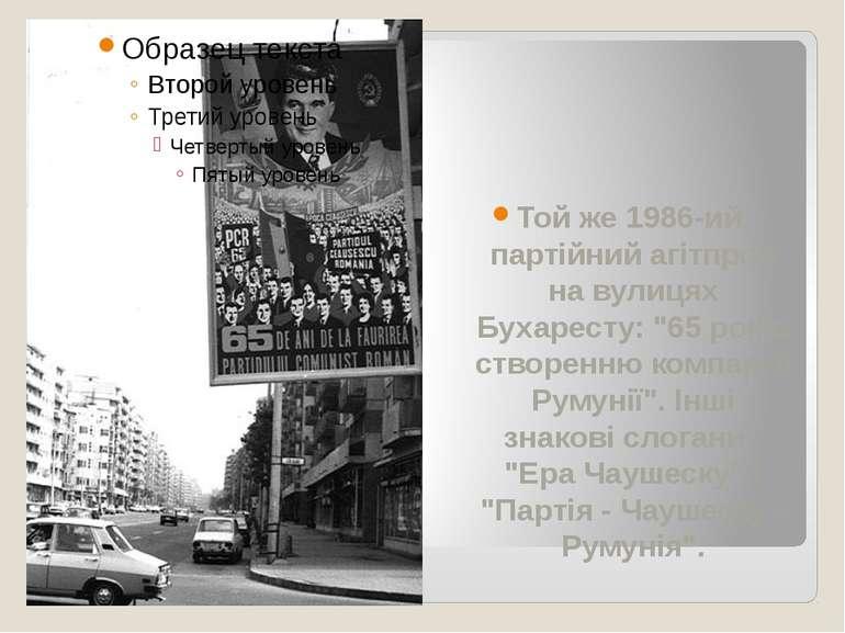 """Той же 1986-ий, партійний агітпроп на вулицях Бухаресту: """"65 років створенню ..."""