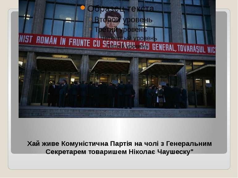 Хай живе Комуністична Партія на чолі з Генеральним Секретарем товаришем Нікол...