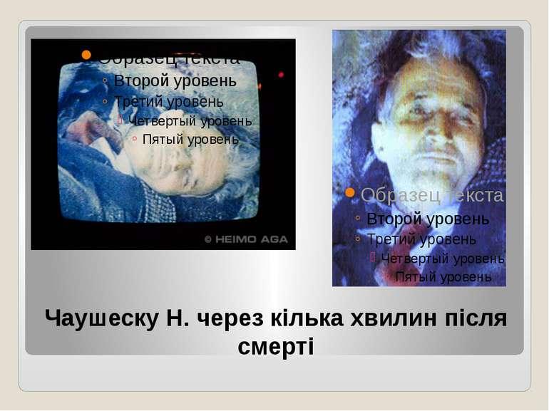 Чаушеску Н. через кілька хвилин після смерті