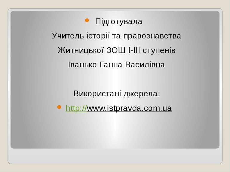 Підготувала Учитель історії та правознавства Житницької ЗОШ І-ІІІ ступенів Ів...