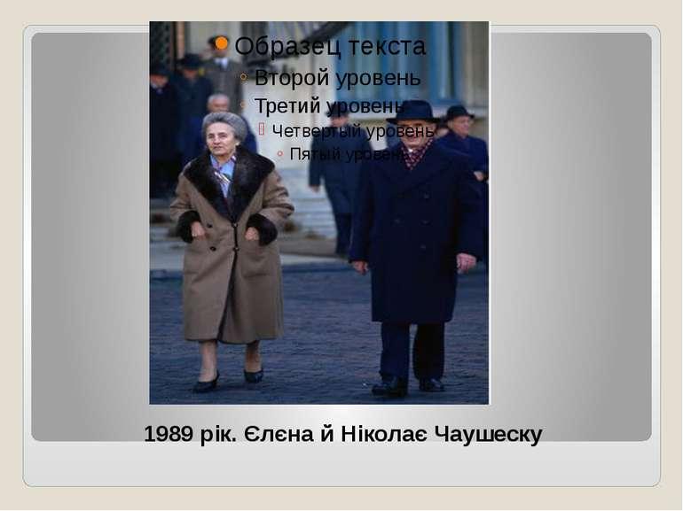 1989 рік. Єлєна й Ніколає Чаушеску