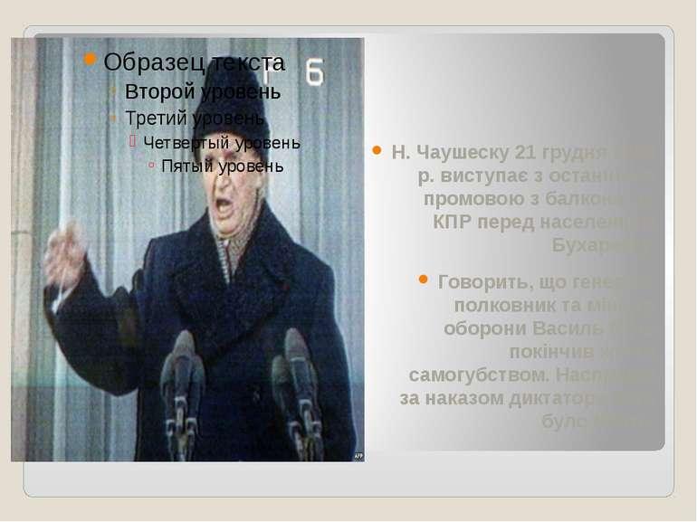 Н. Чаушеску 21 грудня 1989 р. виступає з останньою промовою з балкона ЦК КПР ...