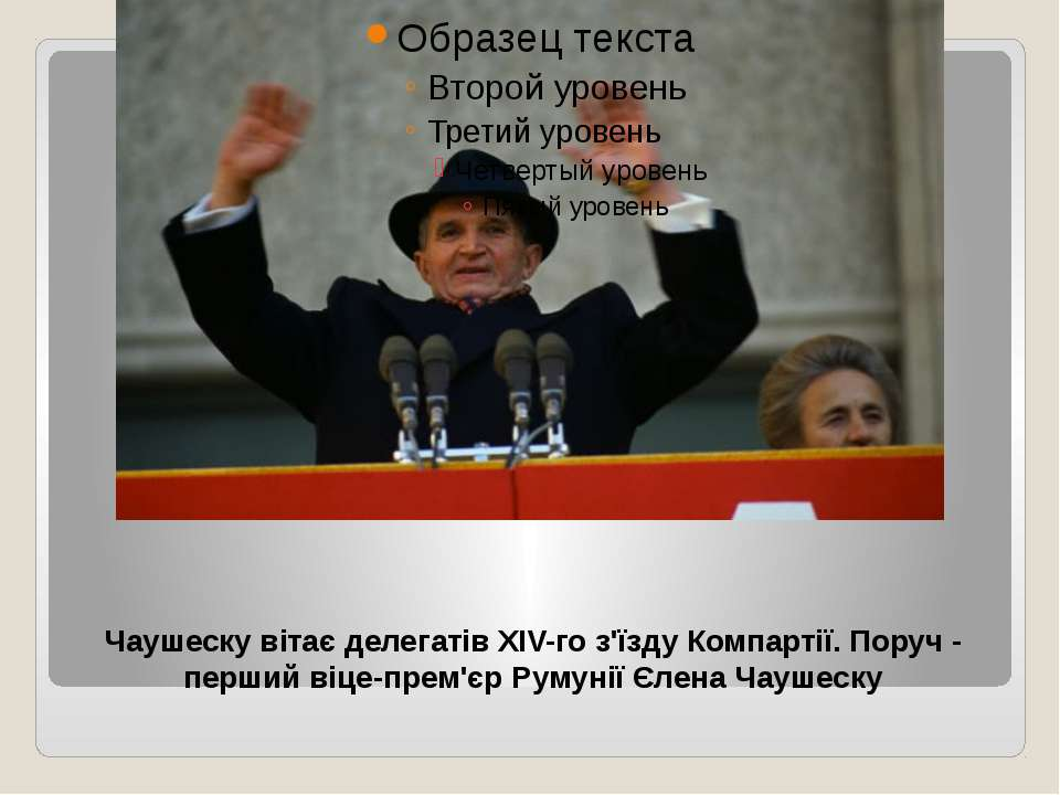 Чаушеску вітає делегатів XIV-го з'їзду Компартії. Поруч - перший віце-прем'єр...