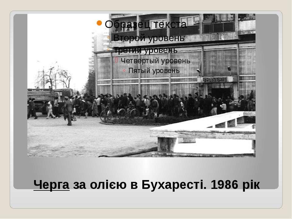 Чергаза олією в Бухаресті. 1986 рік