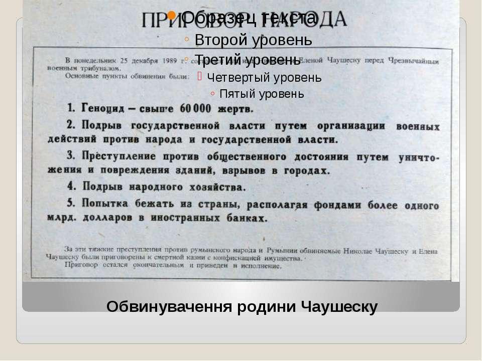 Обвинувачення родини Чаушеску