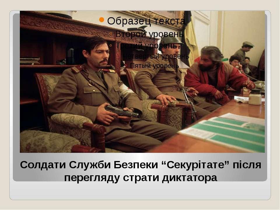 """Солдати Служби Безпеки """"Секурітате"""" після перегляду страти диктатора"""