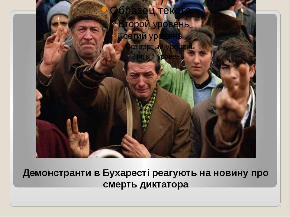 Демонстранти в Бухаресті реагують на новину про смерть диктатора