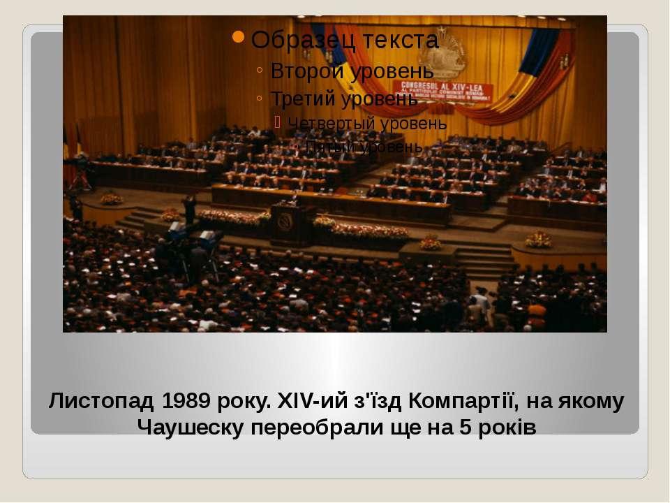 Листопад 1989 року. XIV-ий з'їзд Компартії, на якому Чаушеску переобрали ще н...