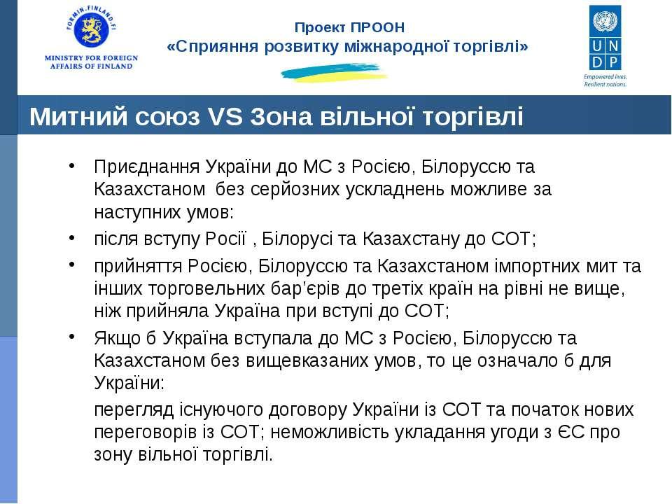 Митний союз VS Зона вільної торгівлі Приєднання України до МС з Росією, Білор...