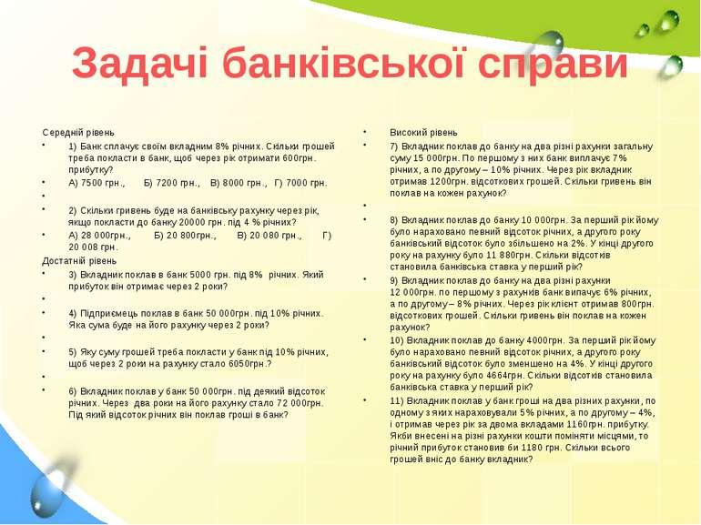 Задачі банківської справи Середній рівень 1) Банк сплачує своїм вкладним 8% р...