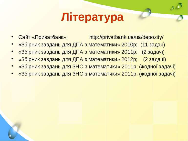 Література Сайт «Приватбанк»; http://privatbank.ua/ua/depozity/ «Збірник завд...