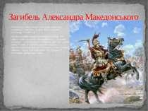 Загибель Александра Македонського Готуючись до нових походів, Александр захво...