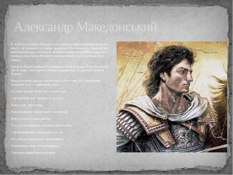 Александр Македонський В особі Олександра Македонського дивним чином поєднува...