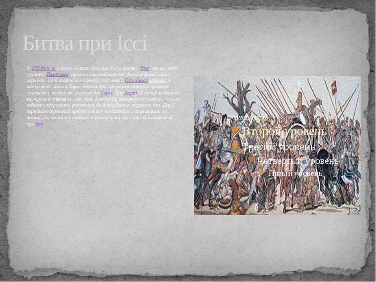 Битва при Іссі У333 до н. е.військо Александра перейшло хребетТавр, що на ...