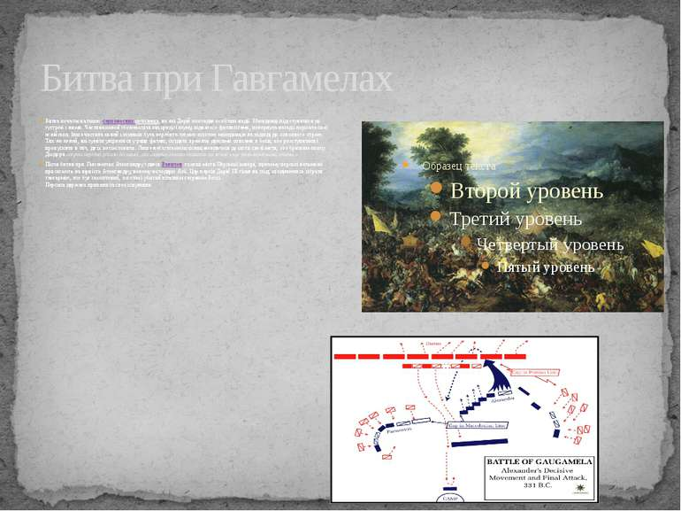 Битва при Гавгамелах Битва почалася атакоюсерпоносних колісниць, на які Дарі...
