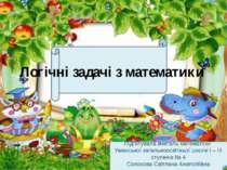 Логічні задачі з математики Підготувала вчитель математики Уманської загально...