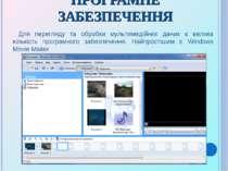 Для перегляду та обробки мультимедійних даних є велика кількість програмного ...