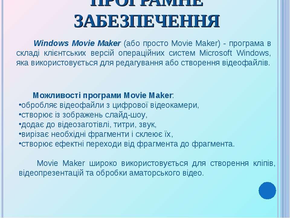 Windows Movie Maker (або просто Movie Maker) - програма в складі клієнтських ...