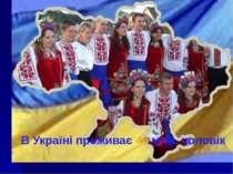В Україні проживає 46 млн. чоловік