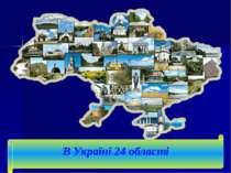 В Україні 24 області