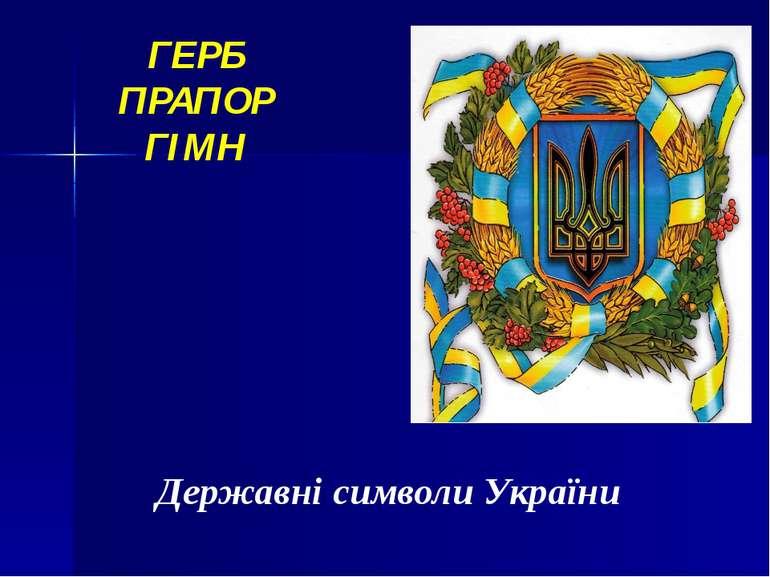 Державні символи України ГЕРБ ПРАПОР ГІМН
