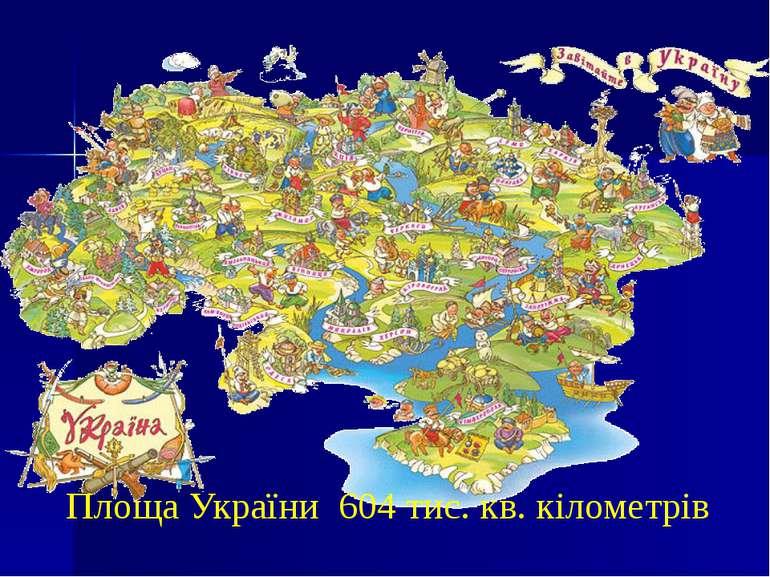 Площа України 604 тис. кв. кілометрів
