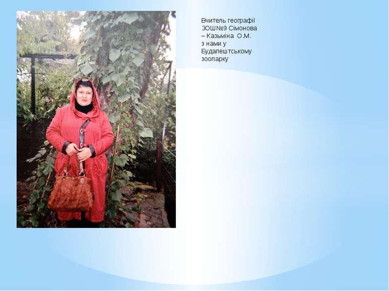 Вчитель географії ЗОШ№9 Сімонова – Казьміна О.М. з нами у Будапештському зооп...