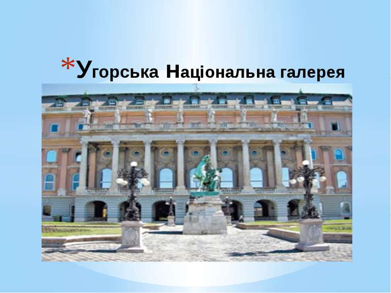 Угорська національна галерея