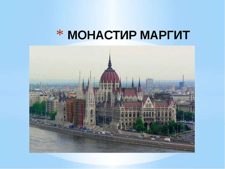 МОНАСТИР МАРГИТ