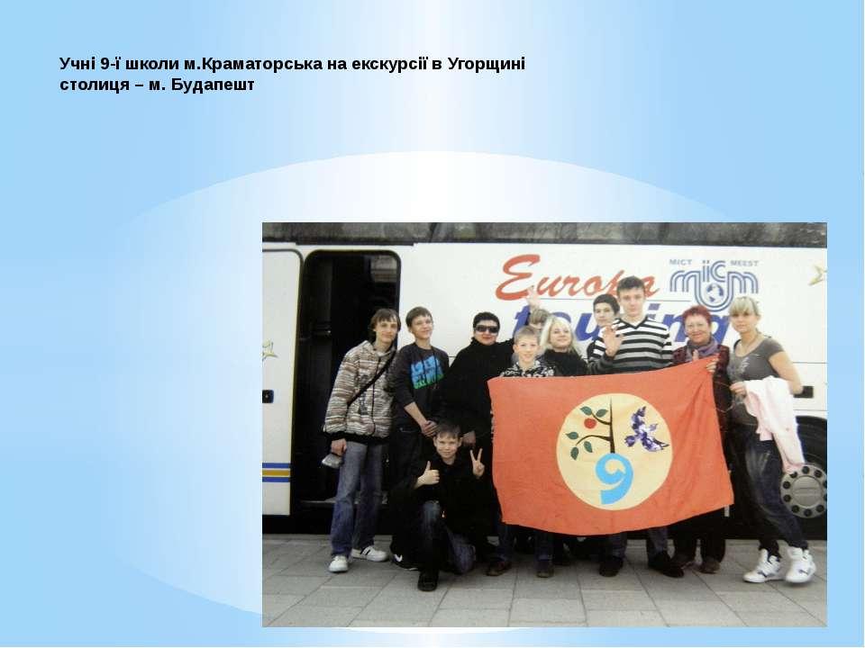 Учні 9-ї школи м.Краматорська на екскурсії в Угорщині столиця – м. Будапешт