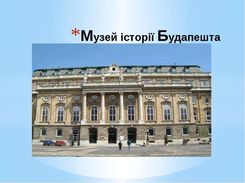 Музей історії Будапешта