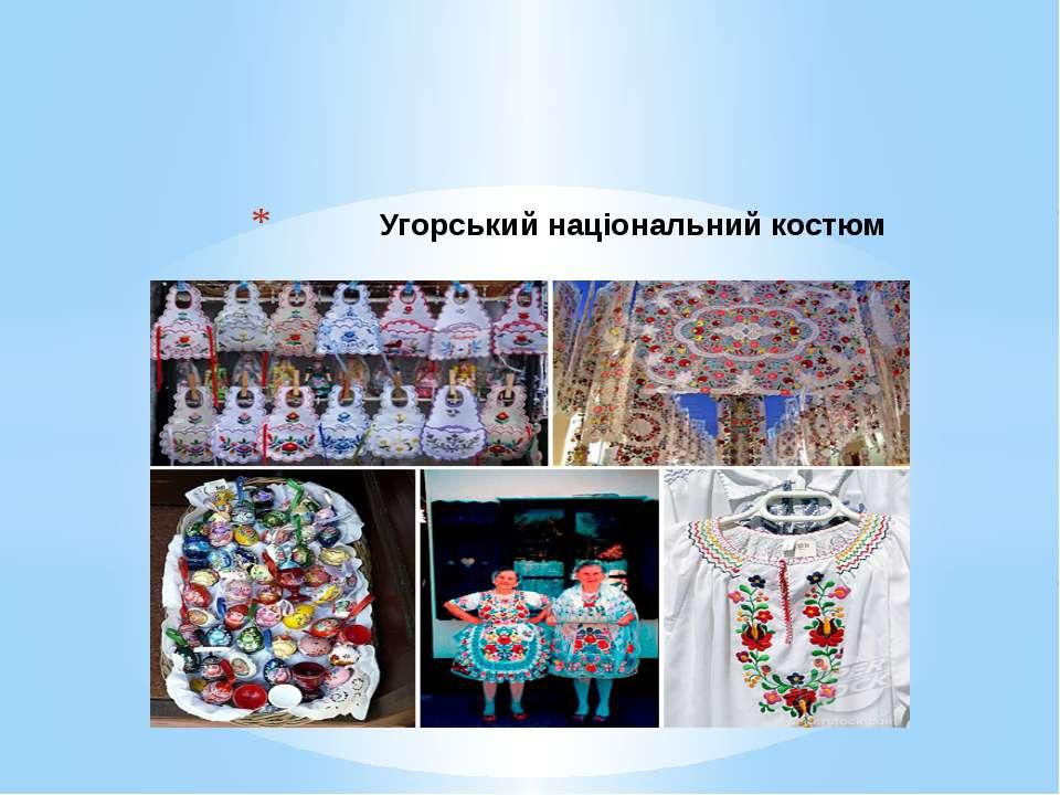 Угорський національний костюм