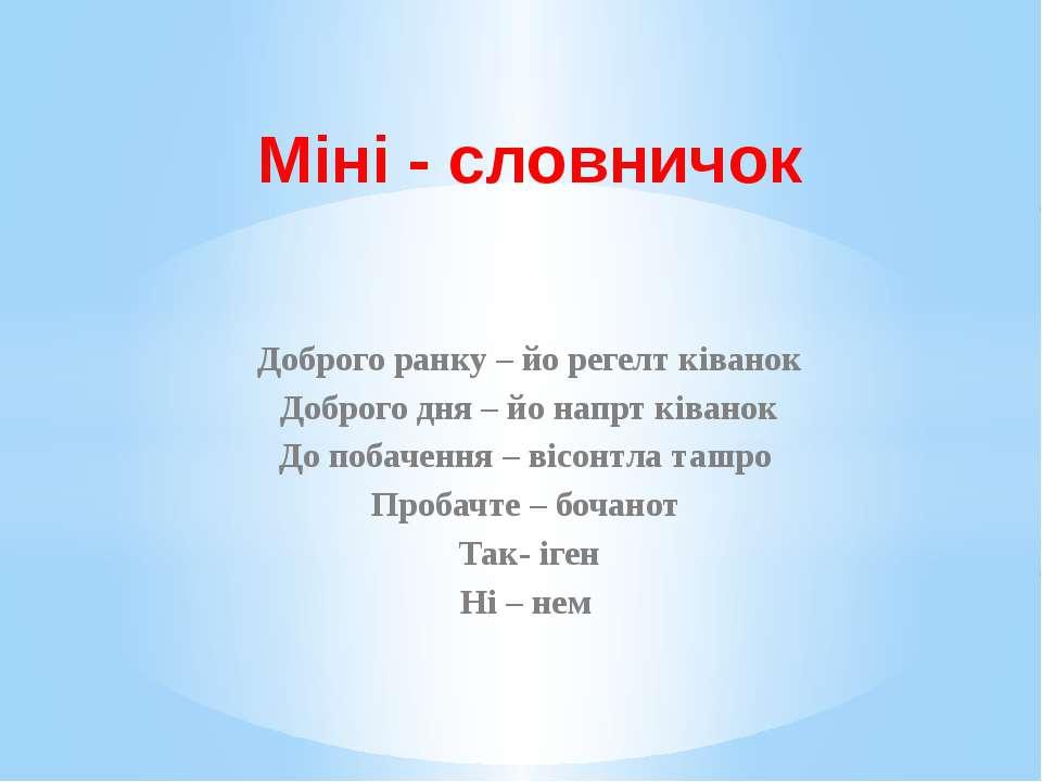 Міні - словничок Доброго ранку – йо регелт ківанок Доброго дня – йо напрт ків...