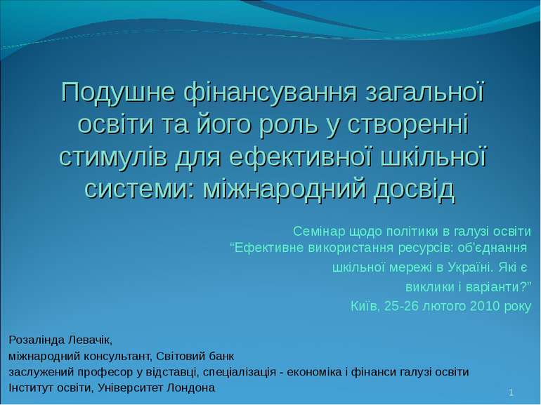 """Семінар щодо політики в галузі освіти """"Ефективне використання ресурсів: об'єд..."""