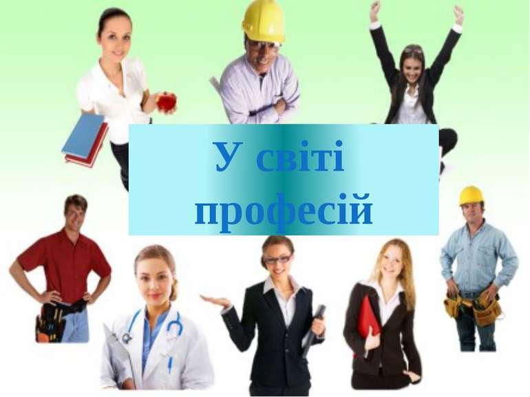 У світі професій