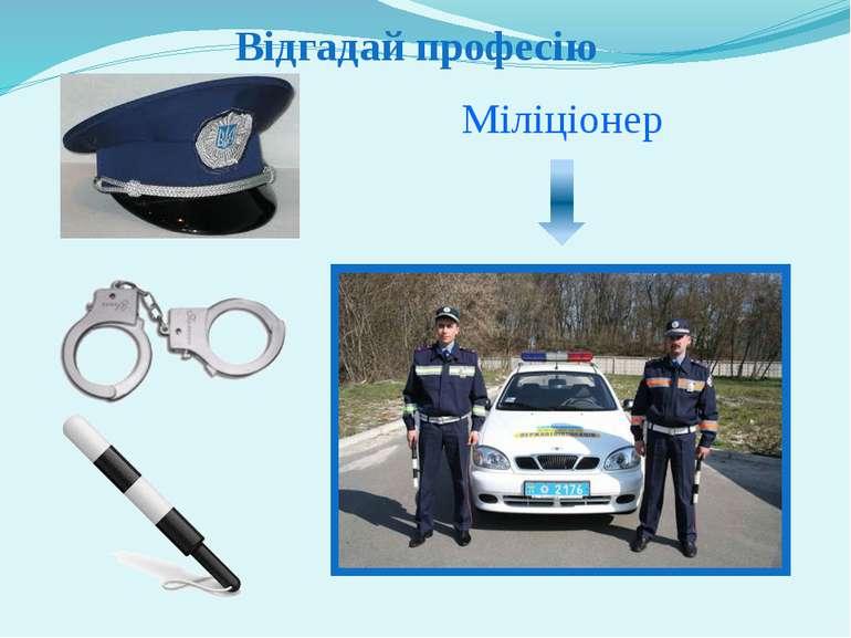 Відгадай професію Міліціонер