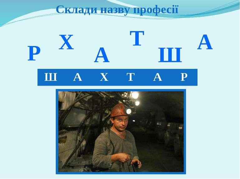 Склади назву професії Ш Р А Т Х А Ш А Х Т А Р