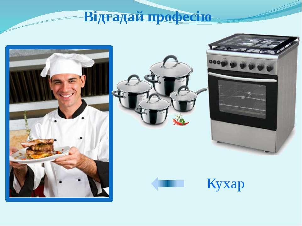 Відгадай професію Кухар