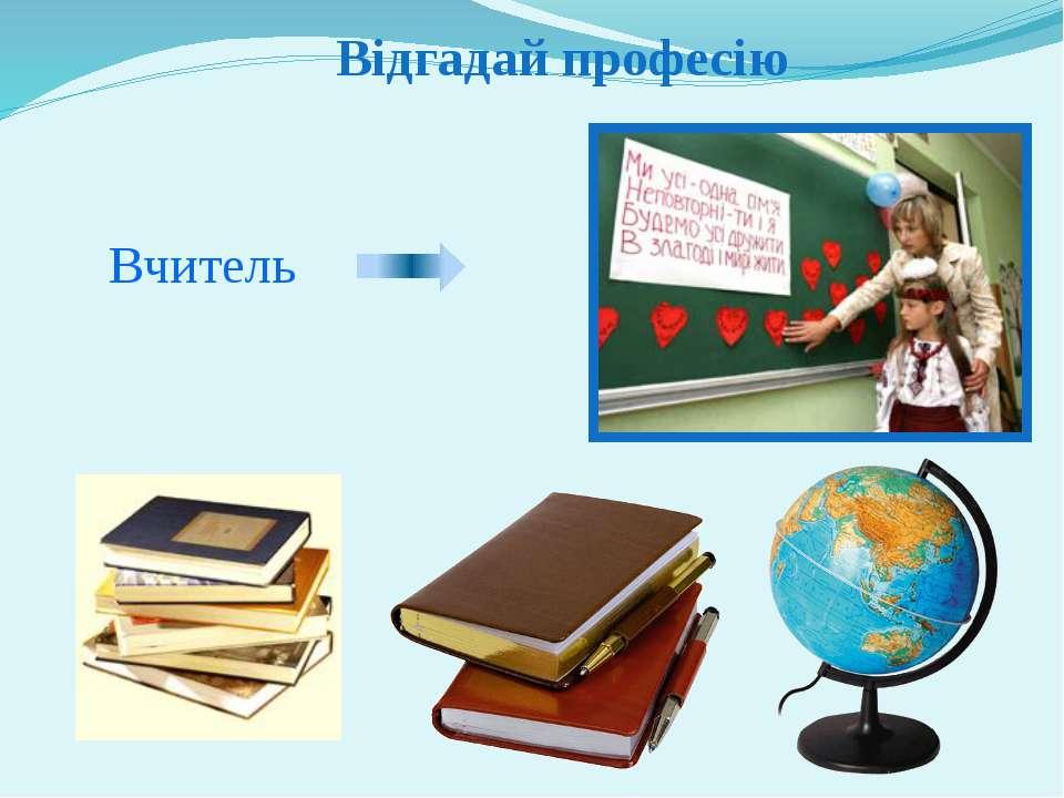 Відгадай професію Вчитель