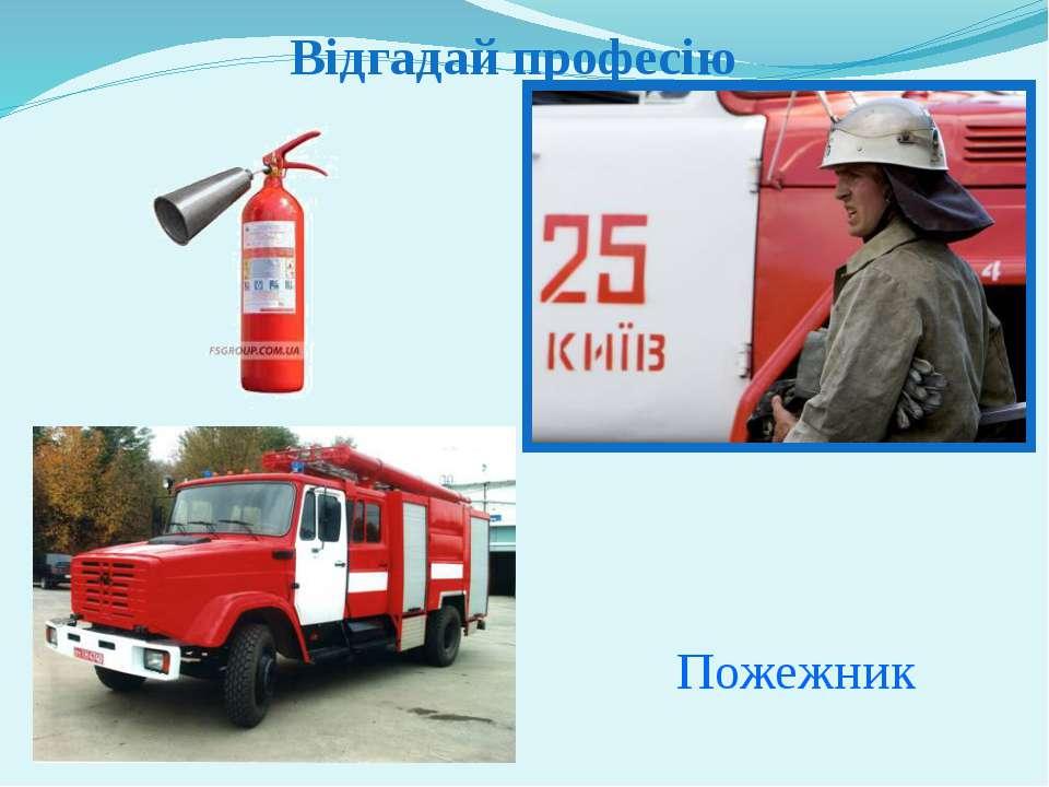 Відгадай професію Пожежник