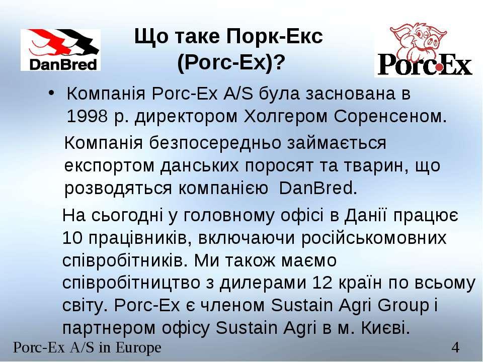Що таке Порк-Екс (Porc-Ex)? Компанія Porc-Ex A/S була заснована в 1998 р. дир...