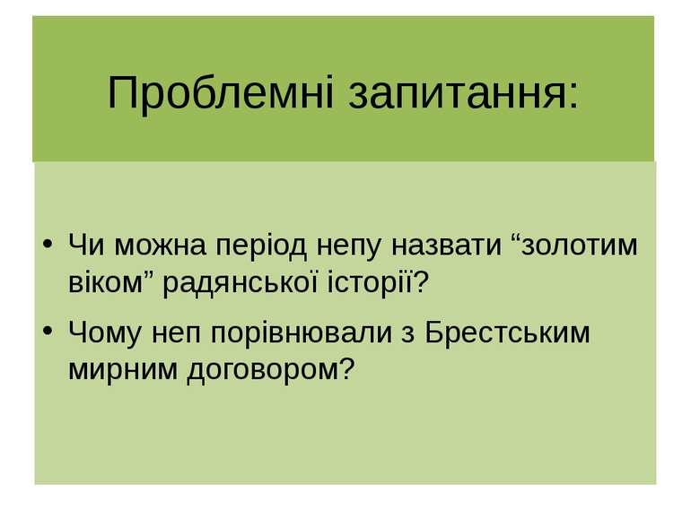 """Проблемні запитання: Чи можна період непу назвати """"золотим віком"""" радянської ..."""