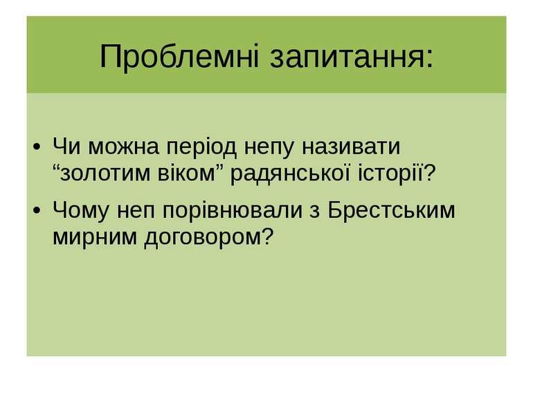 """Проблемні запитання: Чи можна період непу називати """"золотим віком"""" радянської..."""