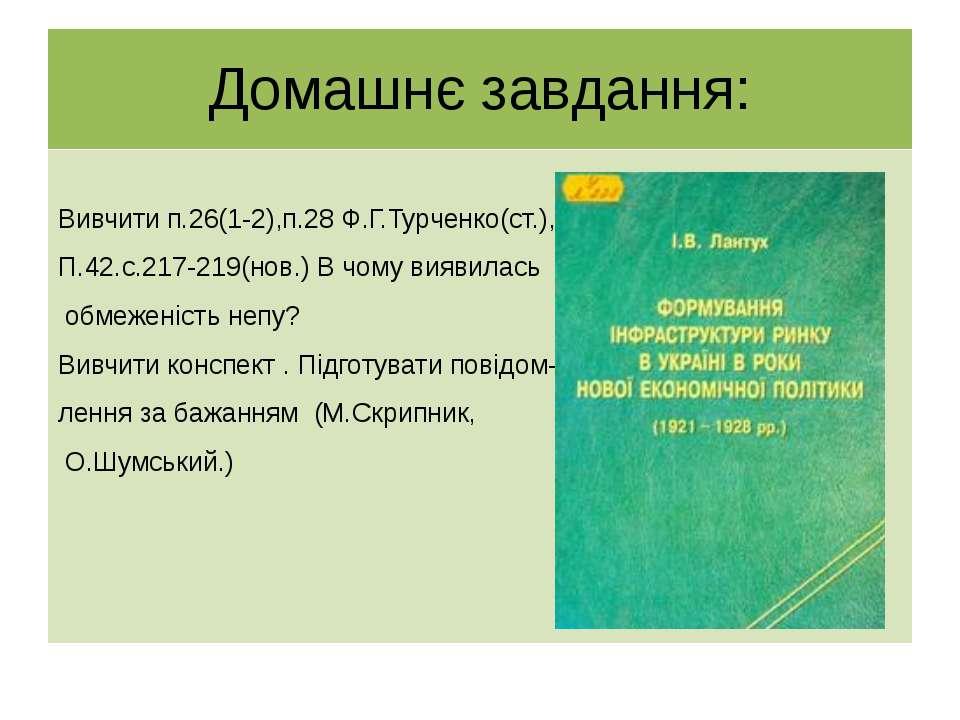 Домашнє завдання: Вивчити п.26(1-2),п.28 Ф.Г.Турченко(ст.), П.42.с.217-219(но...