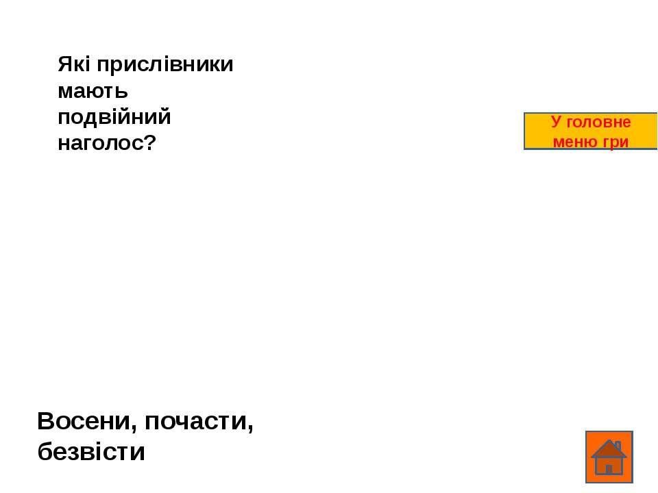 ВОПРОС11 ОТВЕТ Ответ появляется при щелчке по вопросу В главное меню игры